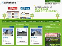 平成開発株式会社