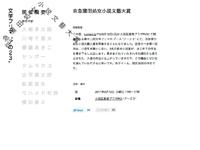 京急蒲田処女小説文藝大賞