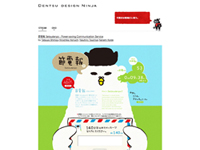 Dentsu Design Ninja