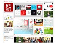 RS WEB|立命館大学