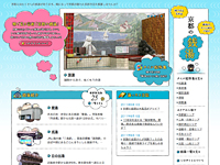 京都の銭湯