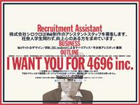 【PR】アシスタントスタッフ募集 * 株式会社シロクロ